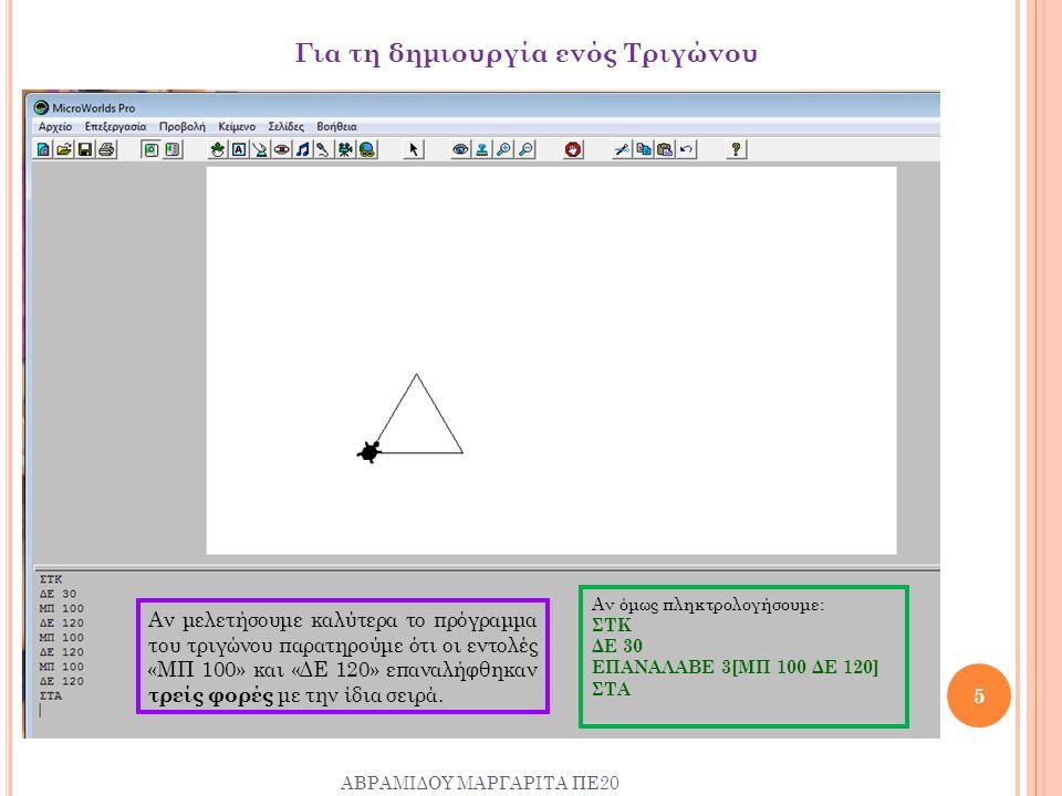 Για τη δημιουργία ενός Τριγώνου Αν μελετήσουμε καλύτερα το πρόγραμμα του τριγώνου παρατηρούμε ότι οι εντολές «ΜΠ 100» και «ΔΕ 120» επαναλήφθηκαν τρείς
