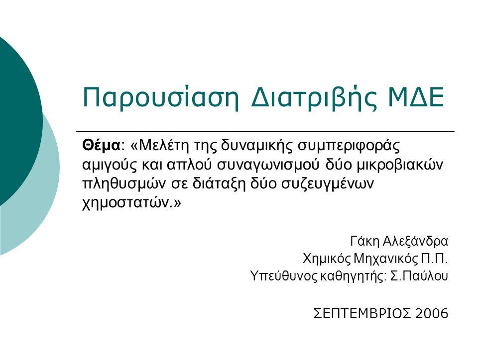 Θέμα: «Μελέτη της δυναμικής συμπεριφοράς αμιγούς και απλού συναγωνισμού δύο μικροβιακών πληθυσμών σε διάταξη δύο συζευγμένων χημοστατών.» Γάκη Αλεξάνδ