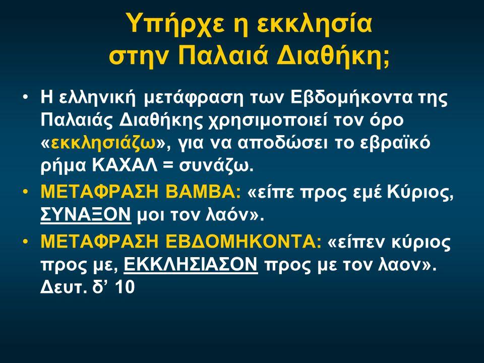 Υπήρχε η εκκλησία στην Παλαιά Διαθήκη; Η ελληνική μετάφραση των Εβδομήκοντα της Παλαιάς Διαθήκης χρησιμοποιεί τον όρο «εκκλησιάζω», για να αποδώσει το εβραϊκό ρήμα ΚΑΧΑΛ = συνάζω.