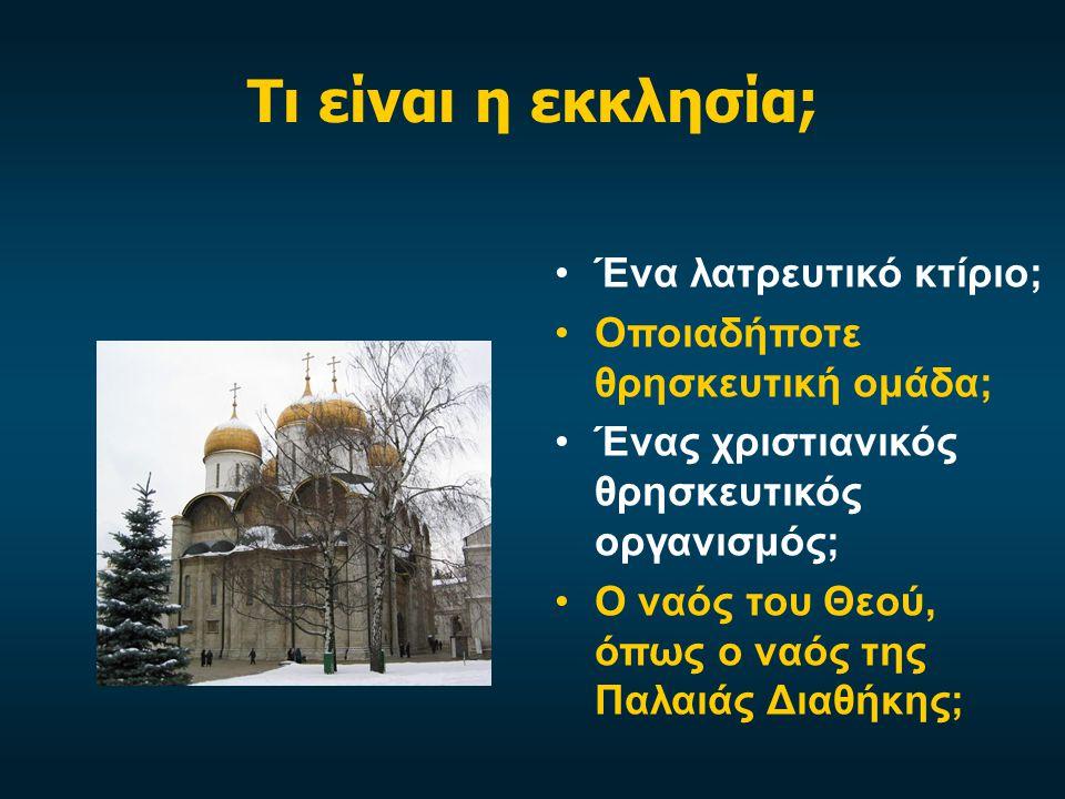 Τι είναι η εκκλησία; Ένα λατρευτικό κτίριο; Οποιαδήποτε θρησκευτική ομάδα; Ένας χριστιανικός θρησκευτικός οργανισμός; Ο ναός του Θεού, όπως ο ναός της Παλαιάς Διαθήκης;