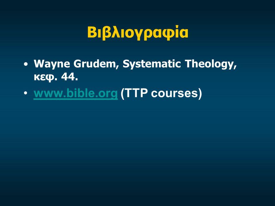 Βιβλιογραφία Wayne Grudem, Systematic Theology, κεφ. 44. www.bible.org (TTP courses)www.bible.org