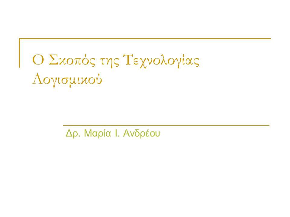 Ο Σκοπός της Τεχνολογίας Λογισμικού Δρ. Μαρία Ι. Ανδρέου