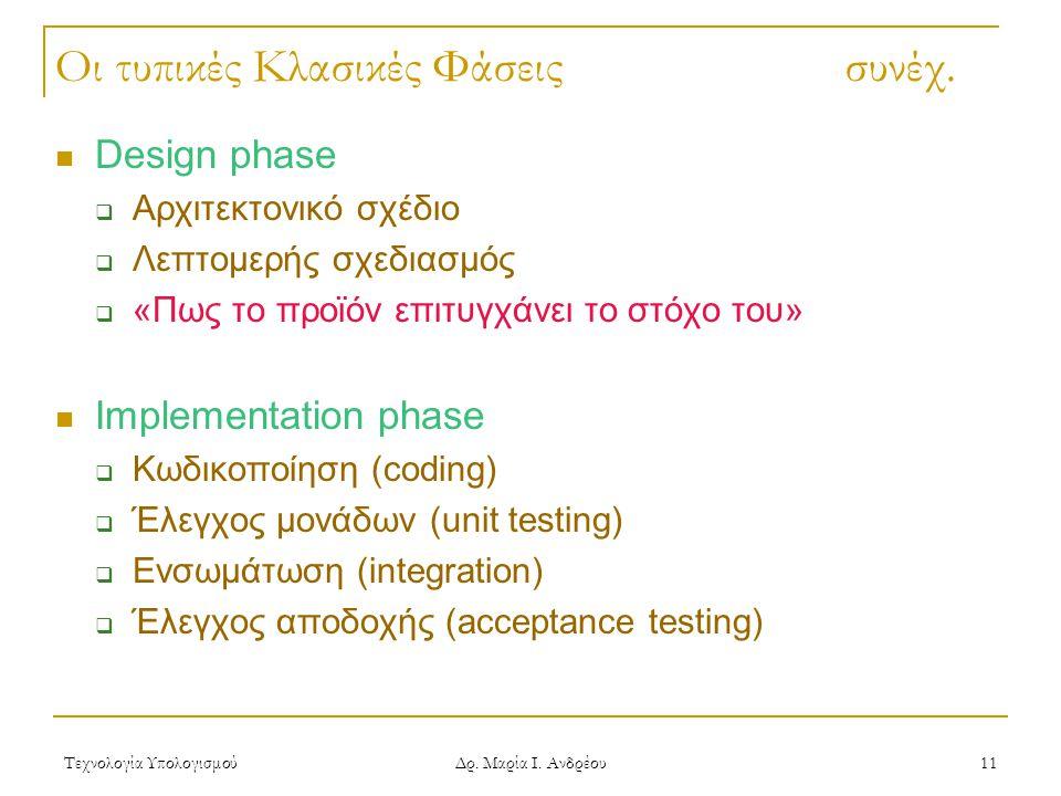 Τεχνολογία Υπολογισμού Δρ. Μαρία Ι. Ανδρέου 11 Οι τυπικές Κλασικές Φάσεις συνέχ.