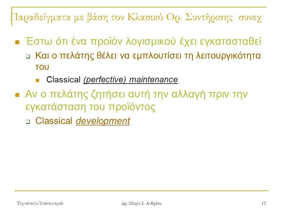 Τεχνολογία Υπολογισμού Δρ. Μαρία Ι. Ανδρέου 15 Παραδείγματα με βάση τον Κλασικό Ορ.