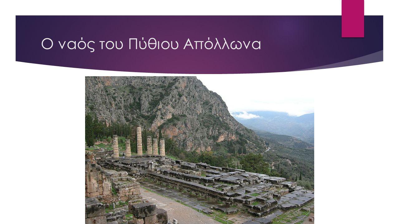 Ο ναός του Πύθιου Απόλλωνα