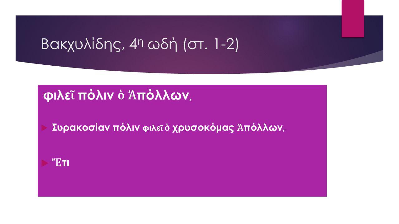 Βακχυλίδης, 4 η ωδή (στ.