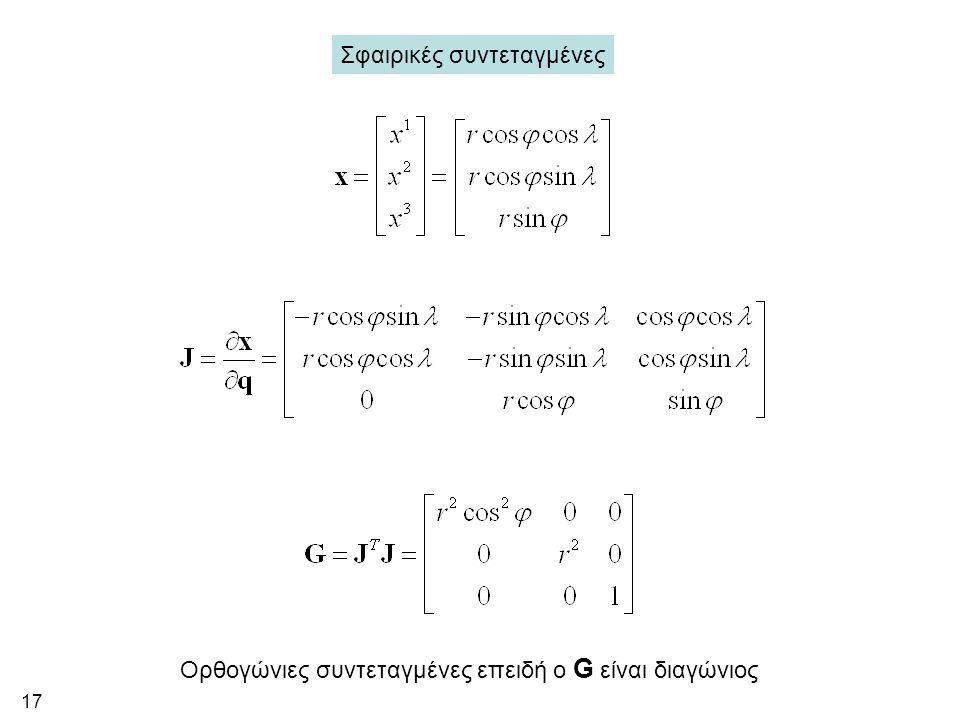 17 Σφαιρικές συντεταγμένες Ορθογώνιες συντεταγμένες επειδή ο G είναι διαγώνιος