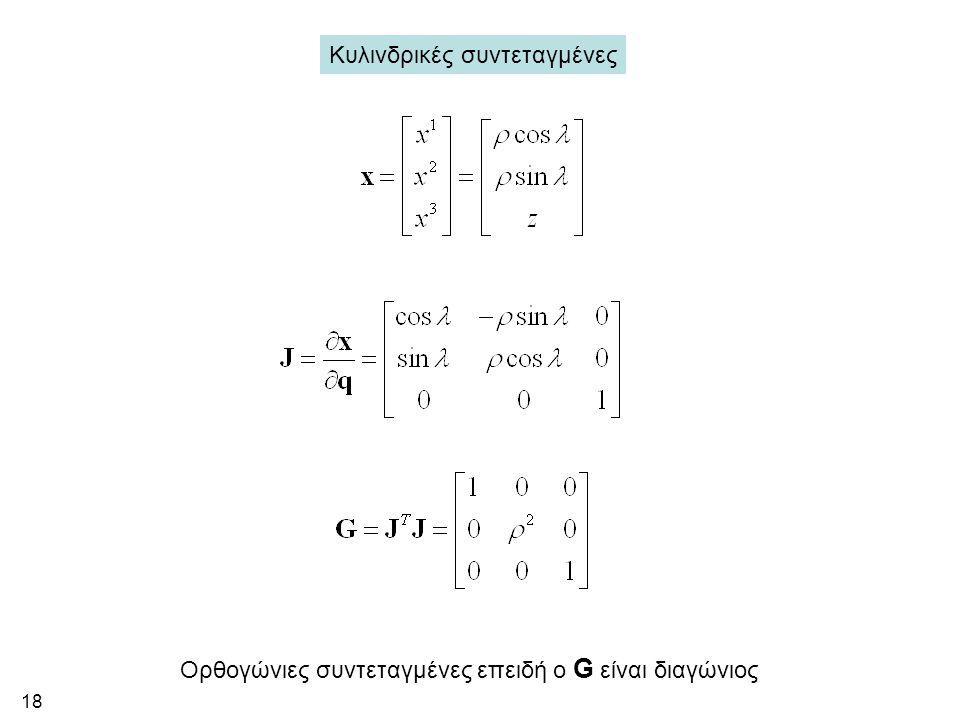 18 Κυλινδρικές συντεταγμένες Ορθογώνιες συντεταγμένες επειδή ο G είναι διαγώνιος