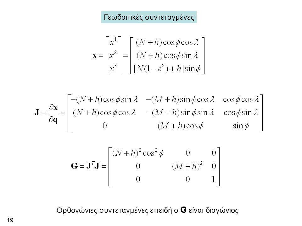 19 Γεωδαιτικές συντεταγμένες Ορθογώνιες συντεταγμένες επειδή ο G είναι διαγώνιος