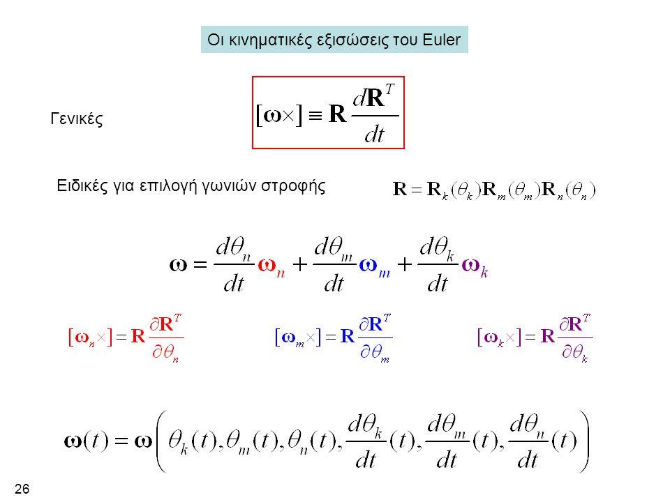 26 Οι κινηματικές εξισώσεις του Euler Γενικές Ειδικές για επιλογή γωνιών στροφής