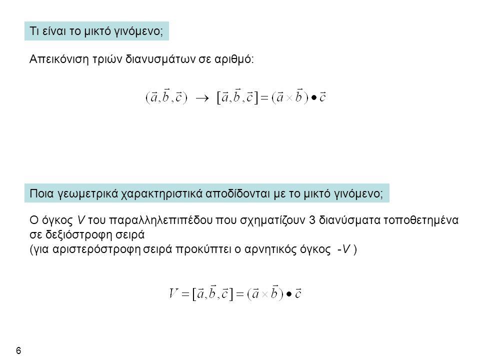 6 Ποια γεωμετρικά χαρακτηριστικά αποδίδονται με το μικτό γινόμενο; Τι είναι το μικτό γινόμενο; Απεικόνιση τριών διανυσμάτων σε αριθμό: Ο όγκος V του παραλληλεπιπέδου που σχηματίζουν 3 διανύσματα τοποθετημένα σε δεξιόστροφη σειρά (για αριστερόστροφη σειρά προκύπτει ο αρνητικός όγκος -V )