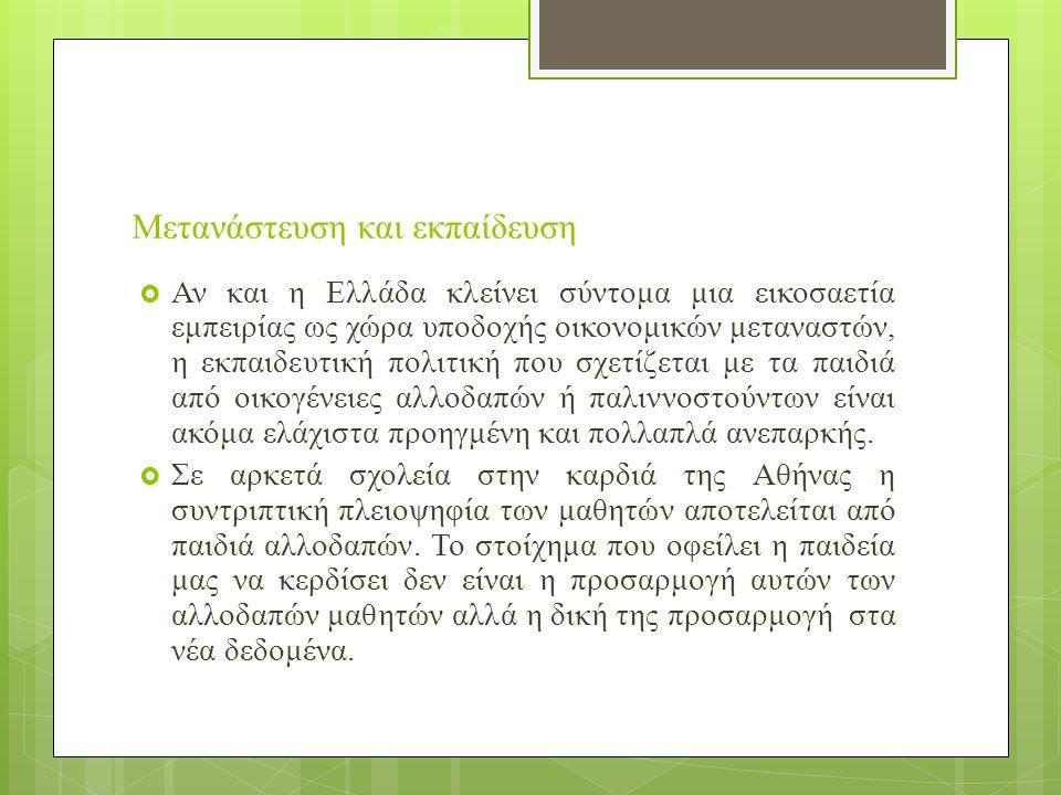 Η μετανάστευση στην Ελλάδα  Η μετανάστευση είναι οδυνηρή κατάσταση για τα άτομα που τη ζουν γιατί περιλαμβάνει έναν αριθμό από διαδικασίες που προξεν