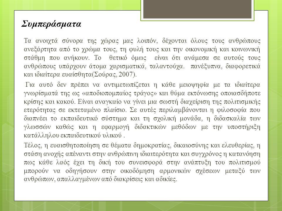 Μελλοντική έρευνα Αφού διαπιστώθηκε από την έρευνά μας ότι οι αλλοδαποί δε θυματοποιούνται συχνότερα έναντι των Ελλήνων μαθητών και επιπλέον ότι στο ί