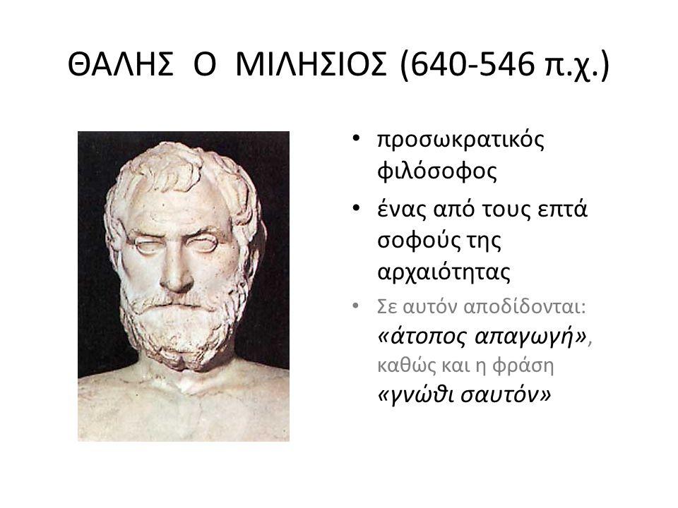 ΘΑΛΗΣ Ο ΜΙΛΗΣΙΟΣ (640-546 π.χ.) προσωκρατικός φιλόσοφος ένας από τους επτά σοφούς της αρχαιότητας Σε αυτόν αποδίδονται: «άτοπος απαγωγή», καθώς και η