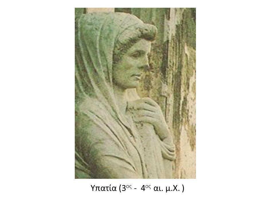 Υπατία (3 ος - 4 ος αι. μ.Χ. )