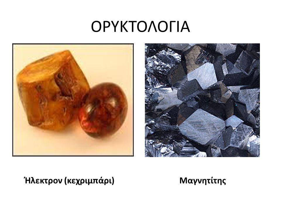ΟΡΥΚΤΟΛΟΓΙΑ Ήλεκτρον (κεχριμπάρι)Μαγνητίτης