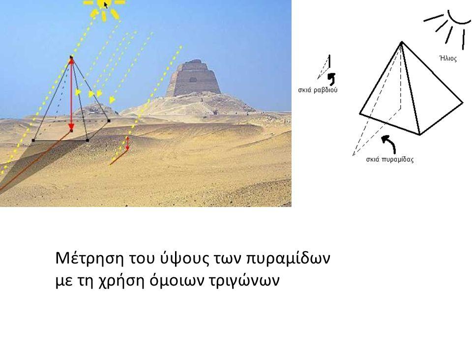 Μέτρηση του ύψους των πυραμίδων με τη χρήση όμοιων τριγώνων