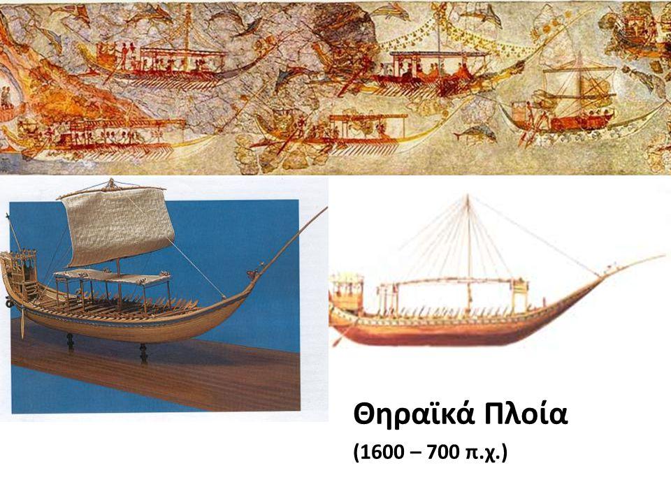 Θηραϊκά Πλοία (1600 – 700 π.χ.)