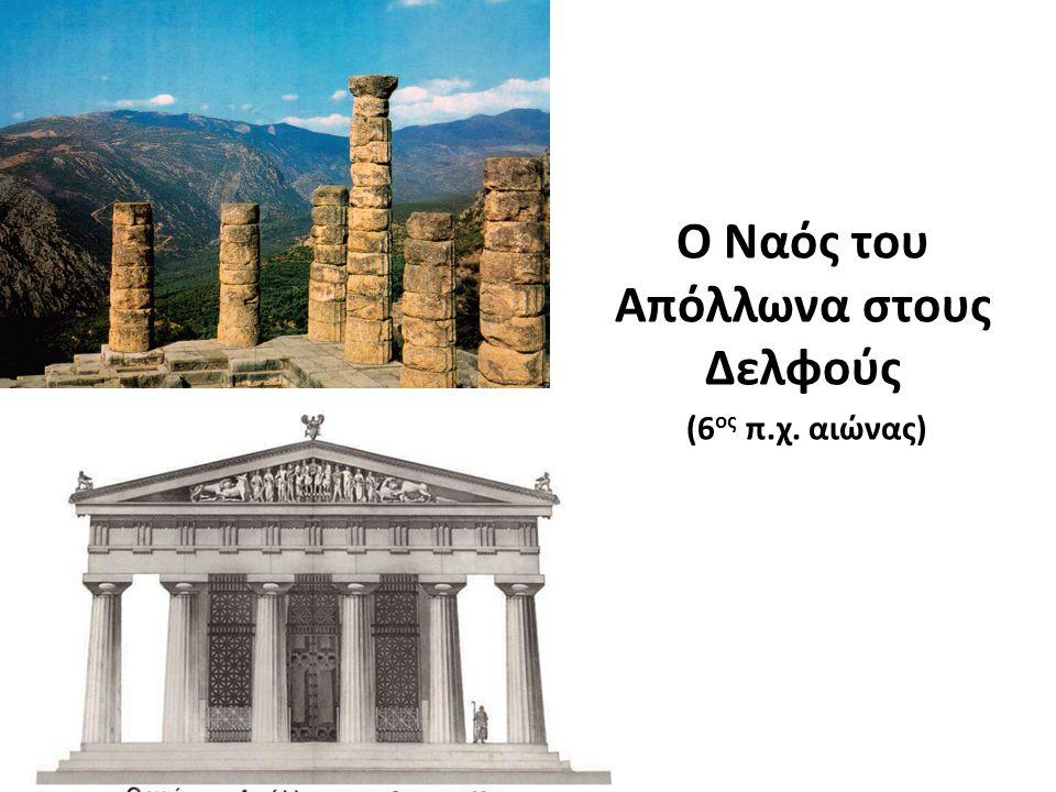 Ο Ναός του Απόλλωνα στους Δελφούς (6 ος π.χ. αιώνας)