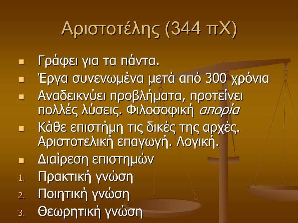 Αριστοτέλης (344 πΧ) Γράφει για τα πάντα. Γράφει για τα πάντα. Έργα συνενωμένα μετά από 300 χρόνια Έργα συνενωμένα μετά από 300 χρόνια Αναδεικνύει προ