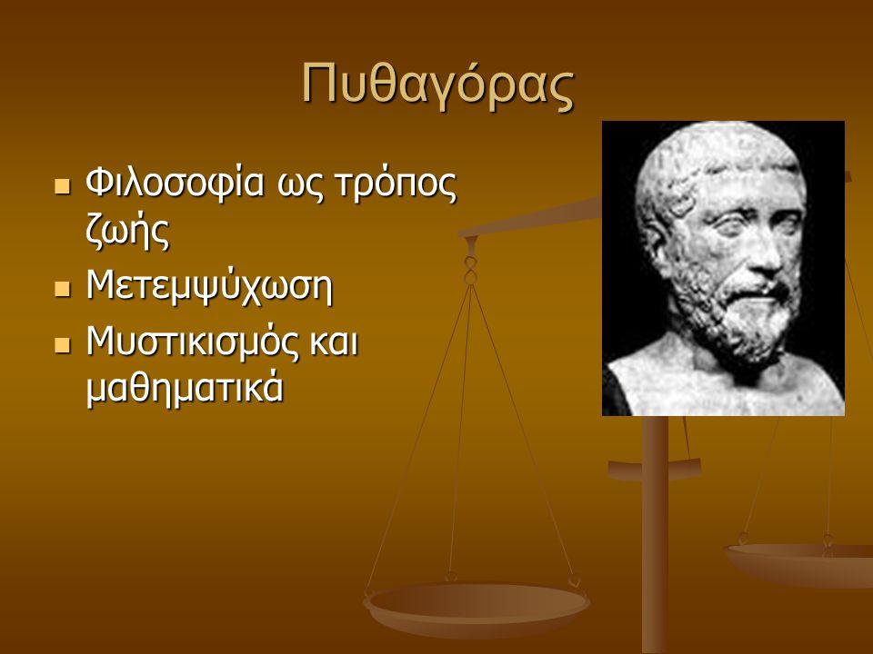 Πυθαγόρας Φιλοσοφία ως τρόπος ζωής Φιλοσοφία ως τρόπος ζωής Μετεμψύχωση Μετεμψύχωση Μυστικισμός και μαθηματικά Μυστικισμός και μαθηματικά