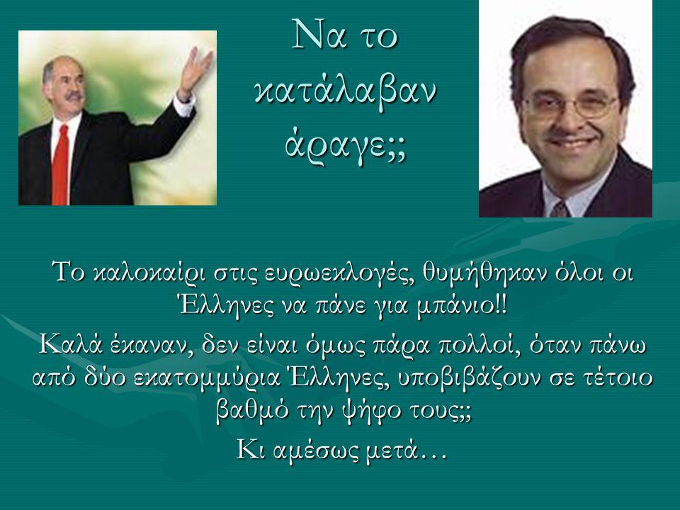 Να το κατάλαβαν άραγε;; Το καλοκαίρι στις ευρωεκλογές, θυμήθηκαν όλοι οι Έλληνες να πάνε για μπάνιο!.