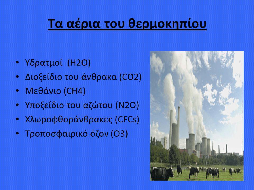 Τα αέρια του θερμοκηπίου Υδρατμοί (Η2Ο) Διοξείδιο του άνθρακα (CO2) Μεθάνιο (CH4) Υποξείδιο του αζώτου (Ν2Ο) Χλωροφθοράνθρακες (CFCs) Τροποσφαιρικό όζ