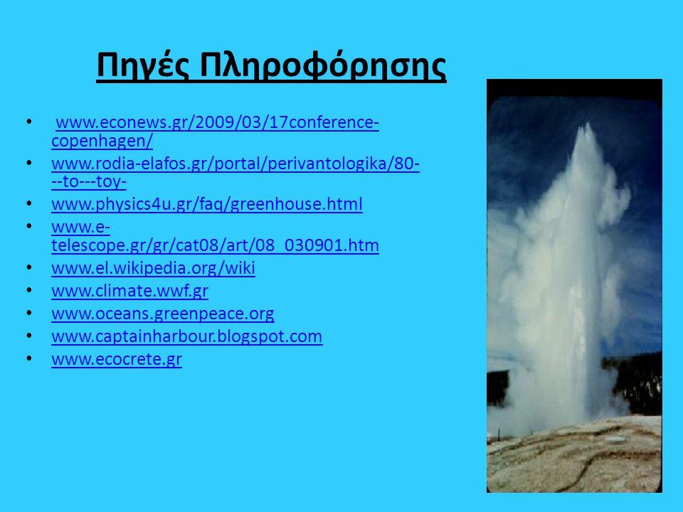 Πηγές Πληροφόρησης www.econews.gr/2009/03/17conference- copenhagen/www.econews.gr/2009/03/17conference- copenhagen/ www.rodia-elafos.gr/portal/perivan