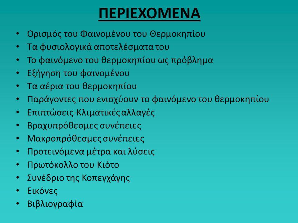ΑΠΟΤΕΛΕΣΜΑΤΑ- ΕΠΙΠΤΩΣΕΙΣ