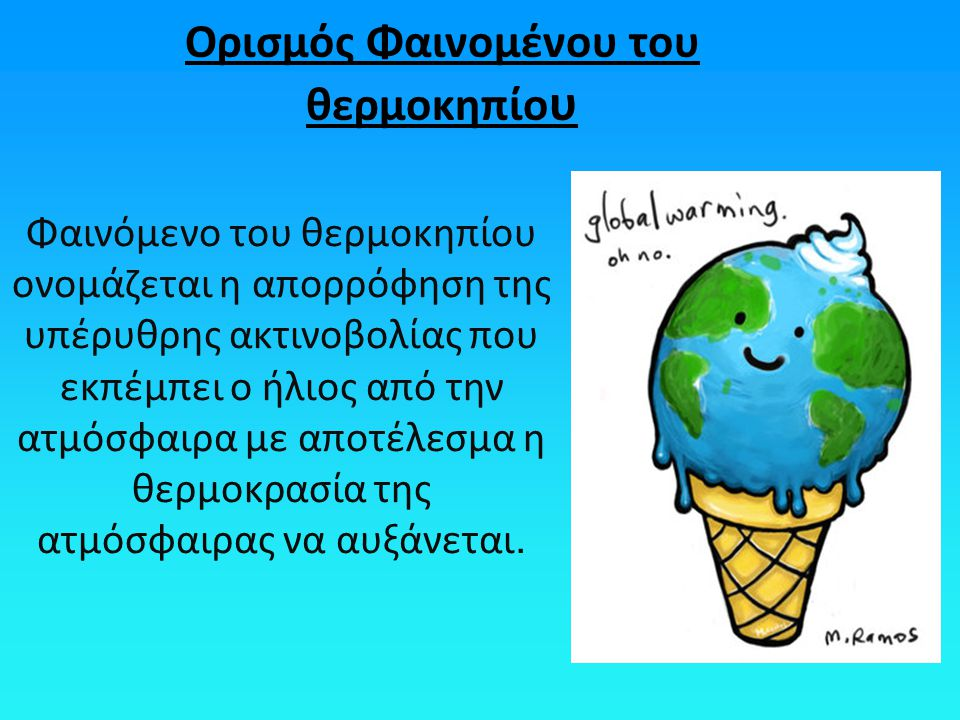 Ορισμός Φαινομένου του θερμοκηπίο υ Φαινόμενο του θερμοκηπίου ονομάζεται η απορρόφηση της υπέρυθρης ακτινοβολίας που εκπέμπει ο ήλιος από την ατμόσφαι