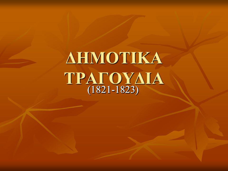 ΔΗΜΟΤΙΚΑ ΤΡΑΓΟΥΔΙΑ (1821-1823)(1821-1823)(1821-1823)