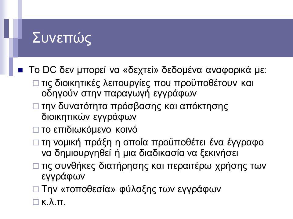 Το DC δεν μπορεί να «δεχτεί» δεδομένα αναφορικά με :  τις διοικητικές λειτουργίες που προϋποθέτουν και οδηγούν στην παραγωγή εγγράφων  την δυνατότητ