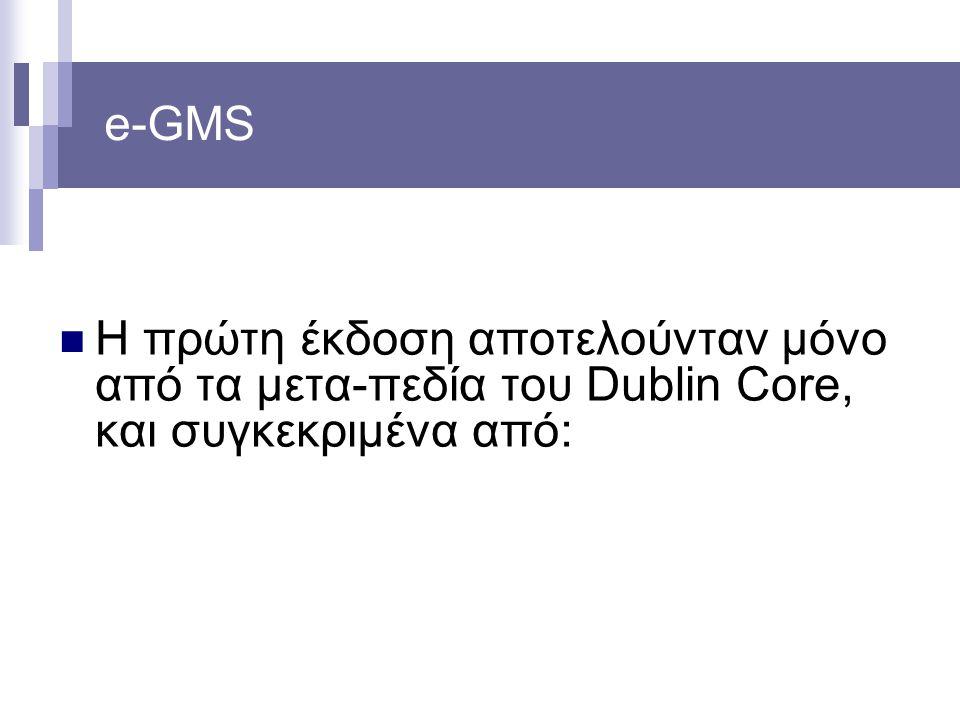 e-GMS Η πρώτη έκδοση αποτελούνταν μόνο από τα μετα-πεδία του Dublin Core, και συγκεκριμένα από: