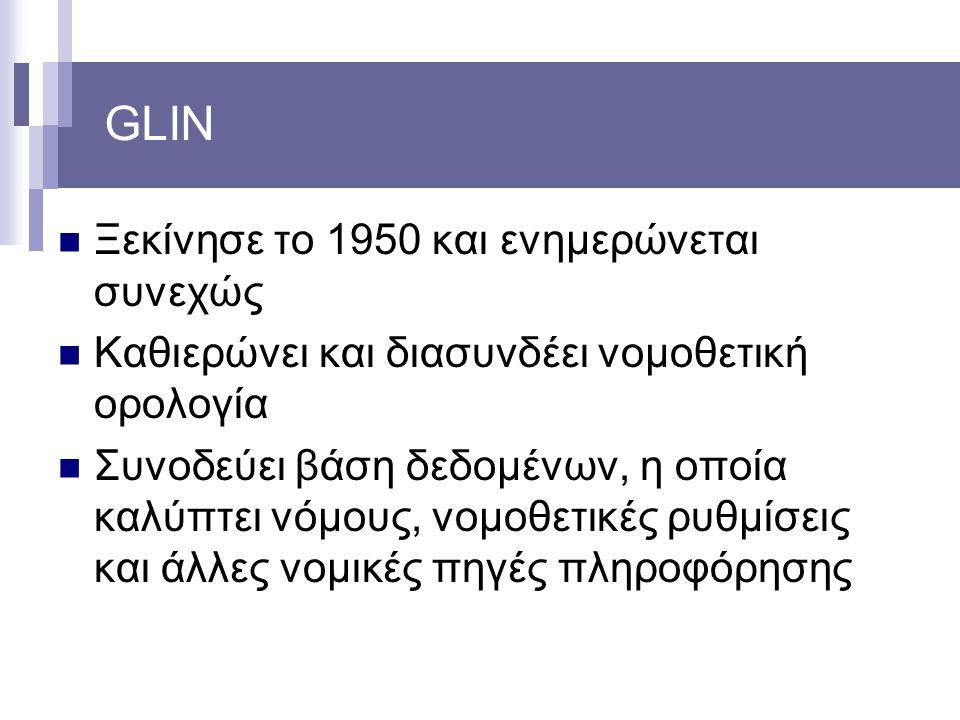 GLIN Ξεκίνησε το 1950 και ενημερώνεται συνεχώς Καθιερώνει και διασυνδέει νομοθετική ορολογία Συνοδεύει βάση δεδομένων, η οποία καλύπτει νόμους, νομοθε