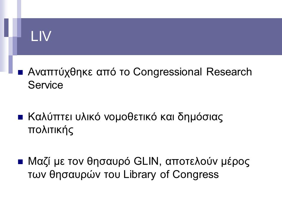 LIV Αναπτύχθηκε από το Congressional Research Service Καλύπτει υλικό νομοθετικό και δημόσιας πολιτικής Μαζί με τον θησαυρό GLIN, αποτελούν μέρος των θ