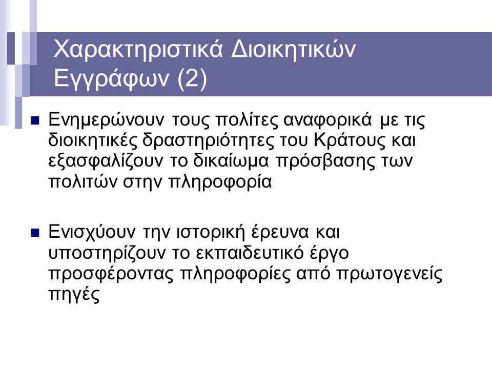 Χαρακτηριστικά Διοικητικών Εγγράφων (2) Ενημερώνουν τους πολίτες αναφορικά με τις διοικητικές δραστηριότητες του Κράτους και εξασφαλίζουν το δικαίωμα