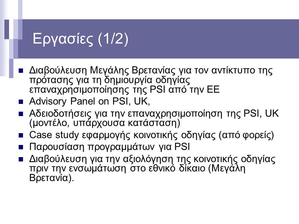 Εργασίες (1/2) Διαβούλευση Μεγάλης Βρετανίας για τον αντίκτυπο της πρότασης για τη δημιουργία οδηγίας επαναχρησιμοποίησης της PSI από την ΕΕ Advisory