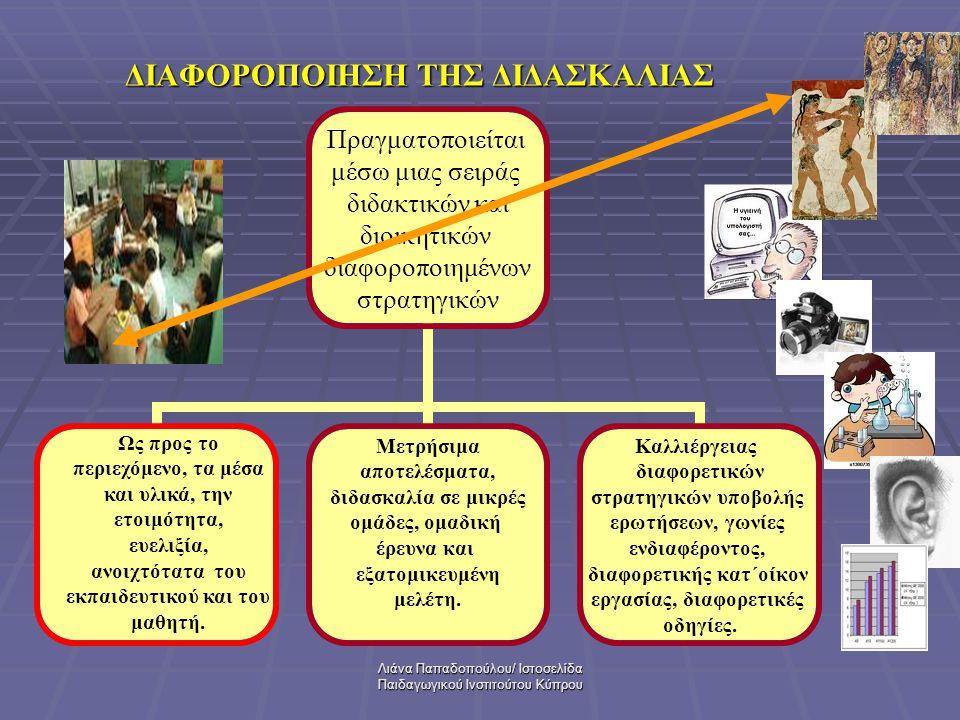 Λιάνα Παπαδοπούλου/ Ιστοσελίδα Παιδαγωγικού Ινστιτούτου Κύπρου Πραγματοποιείται μέσω μιας σειράς διδακτικών και διοικητικών διαφοροποιημένων στρατηγικ