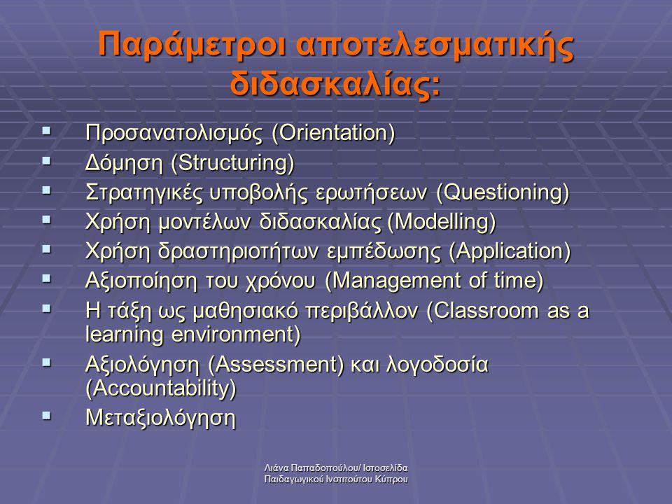 Παράμετροι αποτελεσματικής διδασκαλίας:  Προσανατολισμός (Orientation)  Δόμηση (Structuring)  Στρατηγικές υποβολής ερωτήσεων (Questioning)  Χρήση