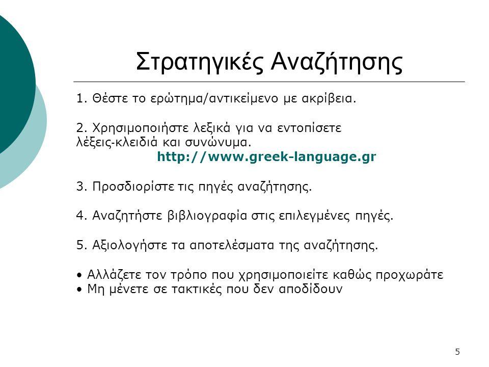 5 1. Θέστε το ερώτημα/αντικείμενο με ακρίβεια. 2. Χρησιμοποιήστε λεξικά για να εντοπίσετε λέξεις ‐ κλειδιά και συνώνυμα. http://www.greek-language.gr