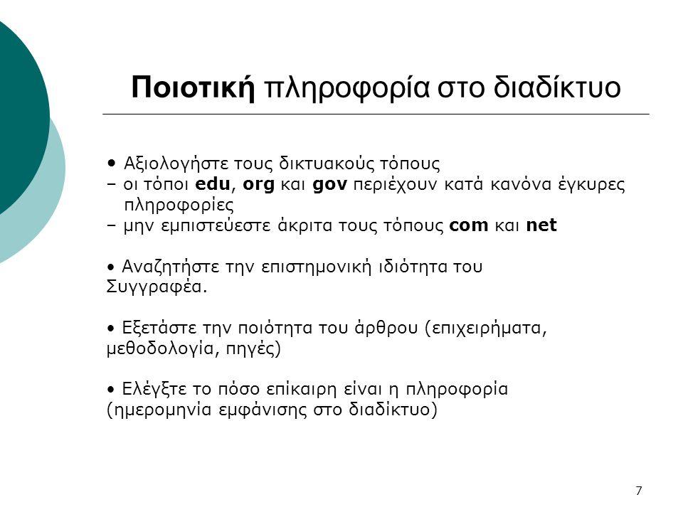 8 Wikipedia Wikipedia = wiki + encyclopedia H Wikipedia είναι μια πολύγλωσση, διαδικτυακή, ελεύθερου περιεχομένου εγκυκλοπαίδεια
