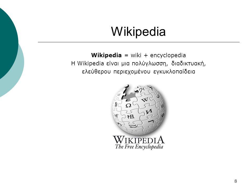 9 Μηχανές Αναζήτησης Οι μηχανές αναζήτησης(search engines) λειτουργούν ως τεράστιες βάσεις δεδομένων οι οποίες αποθηκεύουν πληροφορίες για εκατομμύρια δικτυακούς τόπους.
