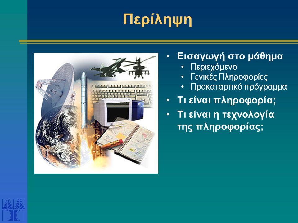 Εξέλιξη της τεχνολογίας 1983 - Σύστημα Οπτικού Δίσκου (Compact Disc – CD player) Ψηφιακή ηχογράφηση σε οπτικό δίσκο Σύστημα ψηλής τεχνολογίας Χρησιμοποιεί λέιζερ για να γράψει στο CD Άψογη ποιότητα ήχου Χαμηλό κόστος παραγωγής 1993 – Δίσκοι φωνογράφου εξαφανίζονται (μετά από 100 χρόνια χρήσης τους).