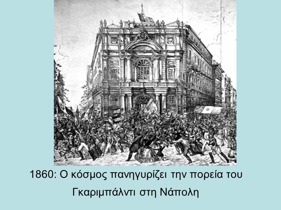 1860: Ο κόσμος πανηγυρίζει την πορεία του Γκαριμπάλντι στη Νάπολη