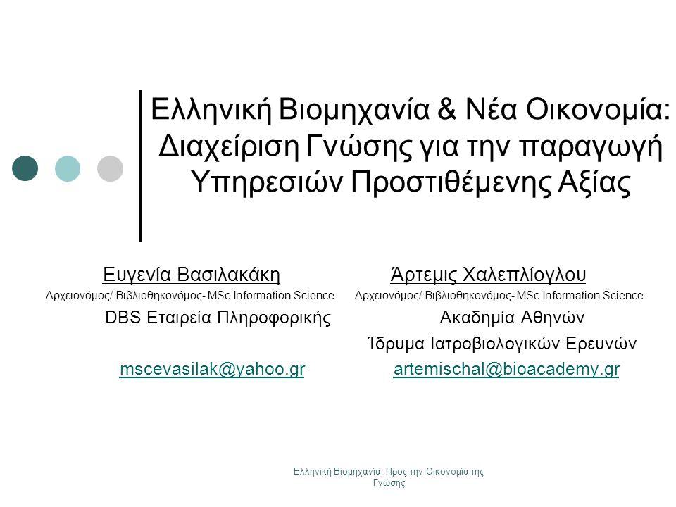 Ελληνική Βιομηχανία: Προς την Οικονομία της Γνώσης Βιομηχανία & Διαχείριση Γνώσης Τάξεις Γνώσης Υπονοούμενη Κατηγορηματική Μεταγνώση Λανθάνουσα  Φέρει πρωτογενώς επιπρόσθετη αξία  Ενισχύει και ολοκληρώνει το υφιστάμενο πνευματικό κεφάλαιο του Οργανισμού  Οδηγεί μέσω κατάλληλων διαχειριστικών προγραμματισμών στην παραγωγή υπηρεσιών προστιθέμενης αξίας