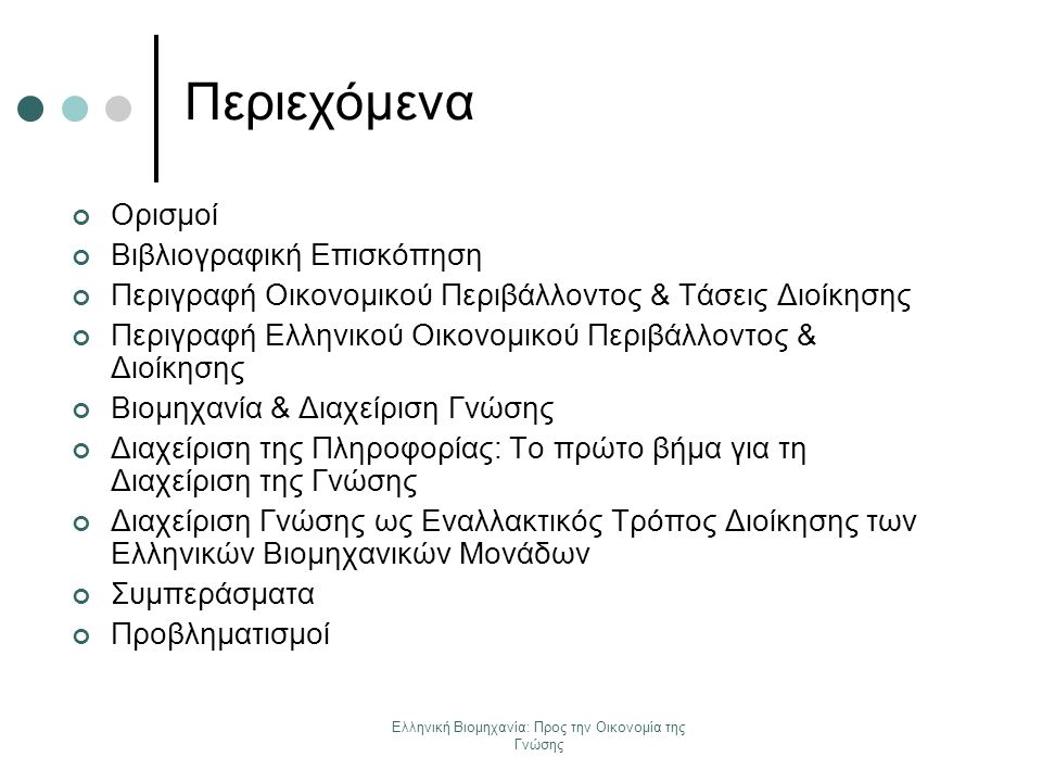 Ελληνική Βιομηχανία: Προς την Οικονομία της Γνώσης Περιεχόμενα Ορισμοί Βιβλιογραφική Επισκόπηση Περιγραφή Οικονομικού Περιβάλλοντος & Τάσεις Διοίκησης