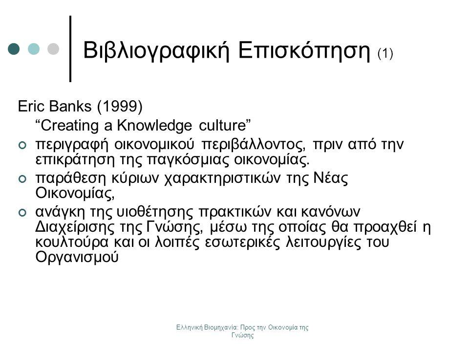 Ελληνική Βιομηχανία: Προς την Οικονομία της Γνώσης Bogdanowicz και Bailey (2002) The value of Knowledge and the values of the new knowledge worker: generation x in the new economy Γνώση κεφάλαιο απόρροια του νέο-διαμορφωθέντος Οικονομικού περιβάλλοντος πρέπει να αξιολογείται, διαχειρίζεται και αξιοποιείται ως αναπόσπαστο κομμάτι του Οργανισμού.