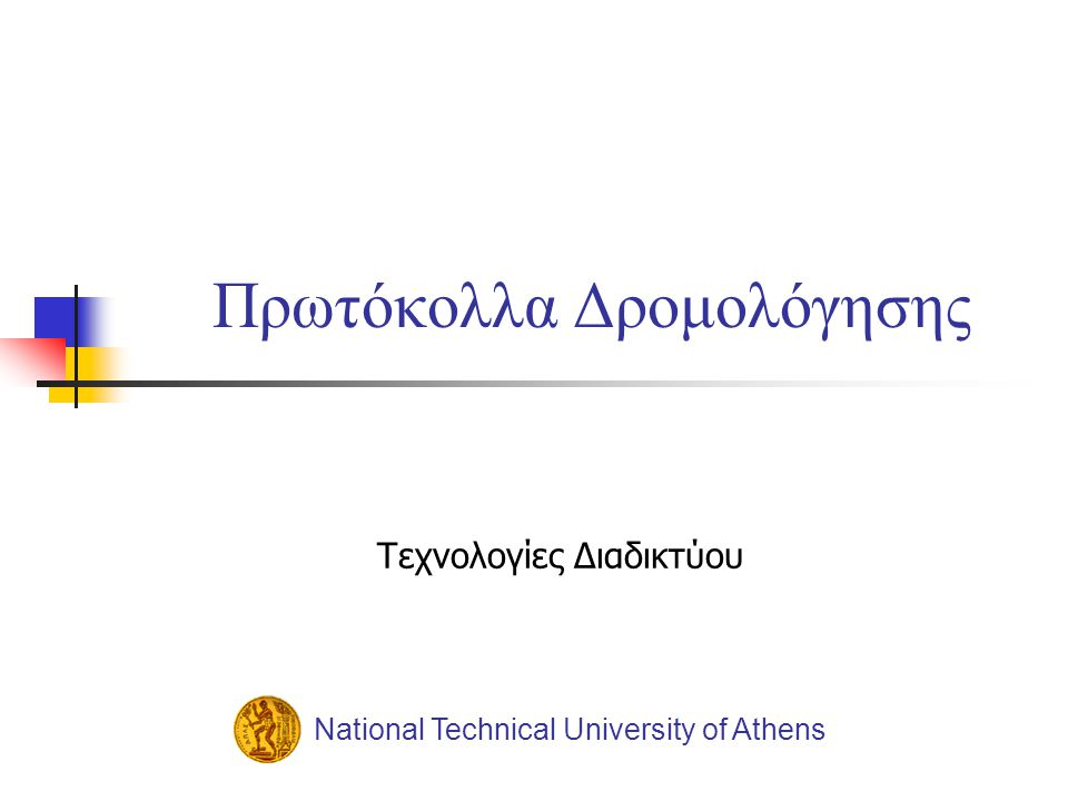National Technical University of AthensΤεχνολογίες Διαδικτύου OSPF – Ιεραρχική Δόμηση Δικτύου Δρομολογητές ανταλλάσσουν πληροφορία μόνο με δρομολογητές στην περιοχή τους Μείωση διακινούμενης πληροφορίας: διαίρεση δικτύου σε περιοχές καλύτερη διαχείριση πόρων αποδοτικότερη δρομολόγηση περιοχή: σύνολο δρομολογητών σε ένα αυτόνομο σύστημα κάθε δρομολογητής διατηρεί βάση με κατάσταση ζεύξεων και τοπολογία δικτύου περιοχές έχουν άμεση ή έμμεση πρόσβαση στο δίκτυο κορμού κανονικά όλες περιοχές συνδεδεμένες με δίκτυο κορμού