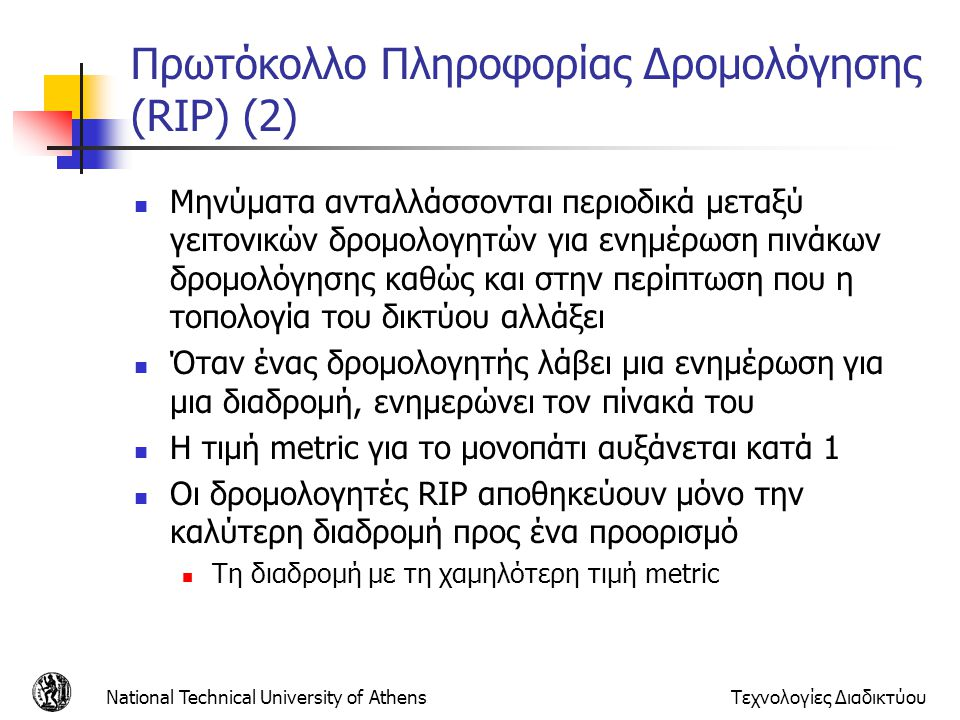 National Technical University of AthensΤεχνολογίες Διαδικτύου Πρωτόκολλο Πληροφορίας Δρομολόγησης (RIP) (2) Μηνύματα ανταλλάσσονται περιοδικά μεταξύ γ