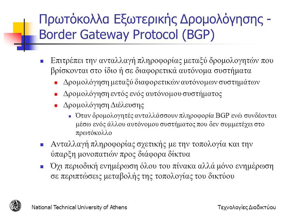National Technical University of AthensΤεχνολογίες Διαδικτύου Πρωτόκολλα Εξωτερικής Δρομολόγησης - Border Gateway Protocol (BGP) Επιτρέπει την ανταλλα